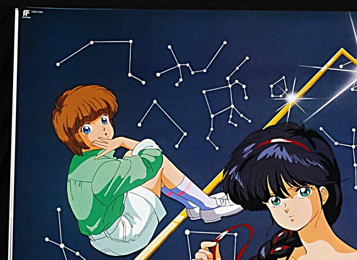 【未展示新品】【宅配送料込】1980s きまぐれオレンジ☆ロード STAR☆LIGHT ORANGE ROAD Poster for promotion such as video software_画像2