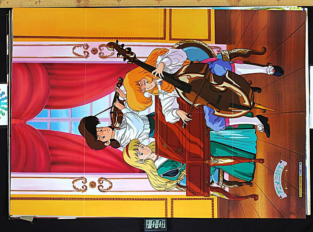 【未展示New】【宅配料込】1988s Animedia 両面Double-sided B2 poster 超音戦士ボーグマンSonic Soldier Borgman&アニメ三銃士_画像6