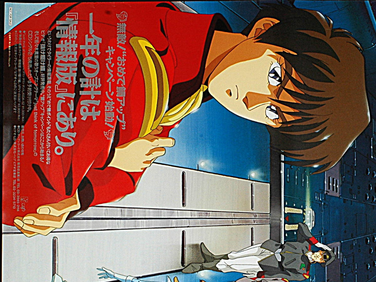 [Vintage] [New Item] [Delivery Free]1993 Vap Irresponsible Captain Tylor Broadcast Start Notice poster 無責任艦長タイラー[tag2222]_画像2