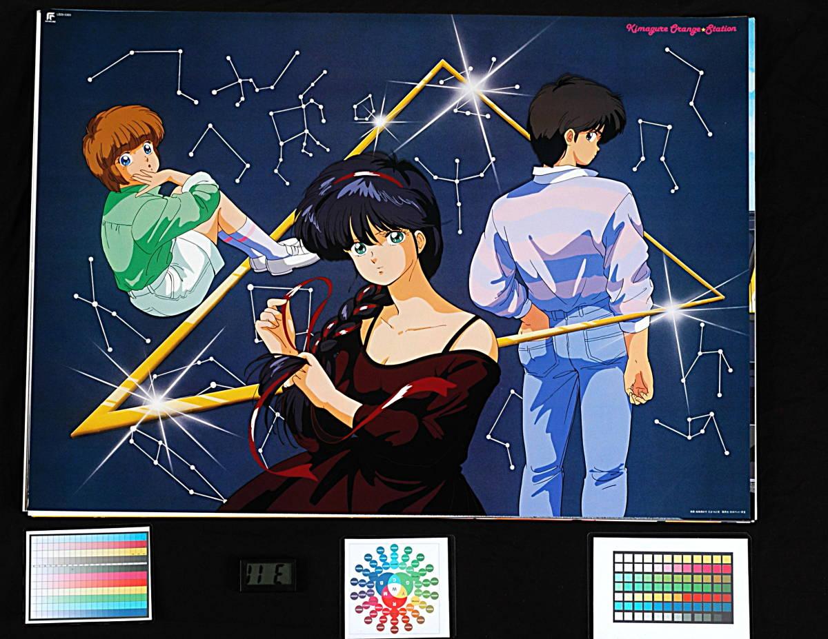 【未展示新品】【宅配送料込】1980s きまぐれオレンジ☆ロード STAR☆LIGHT ORANGE ROAD Poster for promotion such as video software_画像6