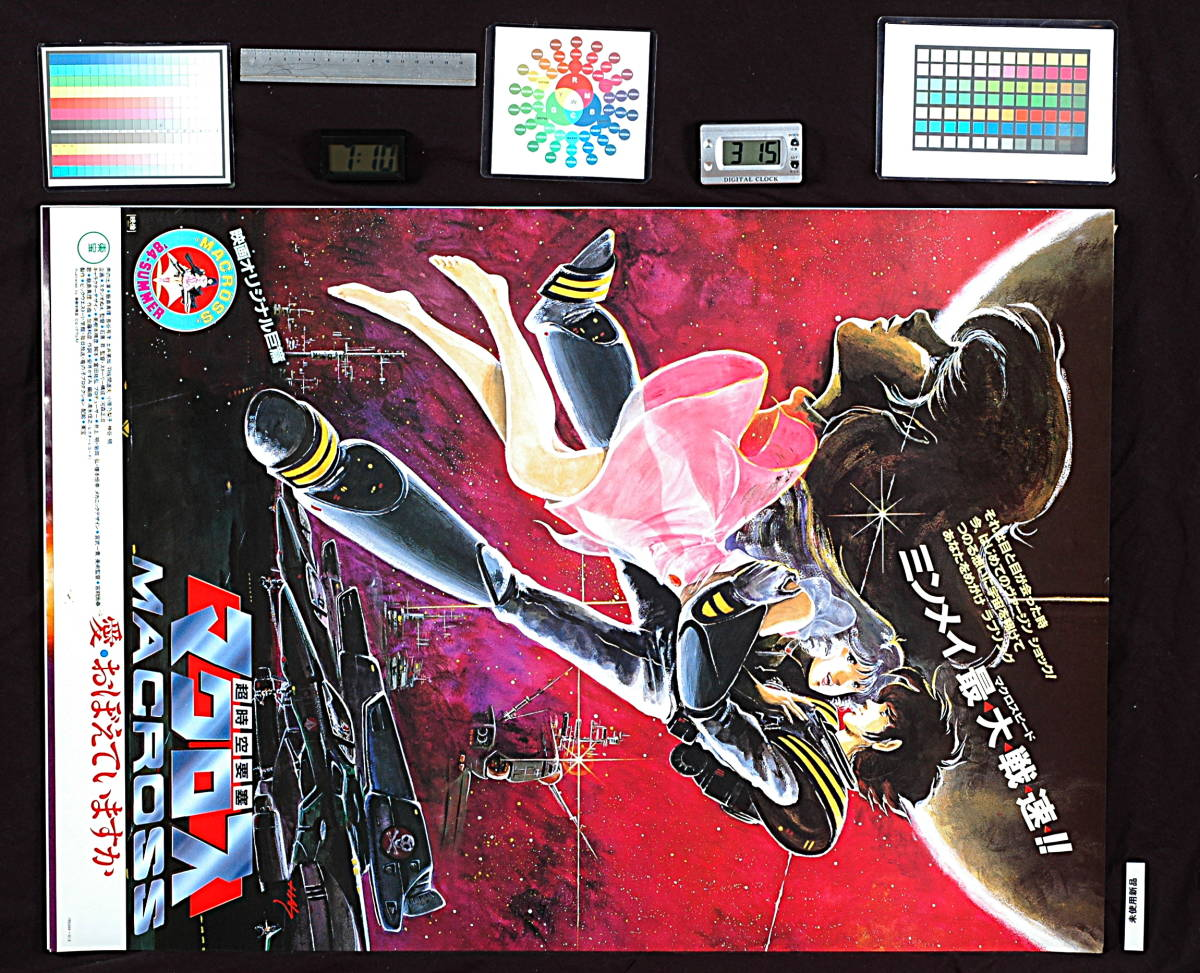 [Vintage] [New] [Delivery Free]1984 TOHO Movie SFD Macross Do You Remember Love Sales Promotion B2 Poster 超時空要塞 マクロス_画像6
