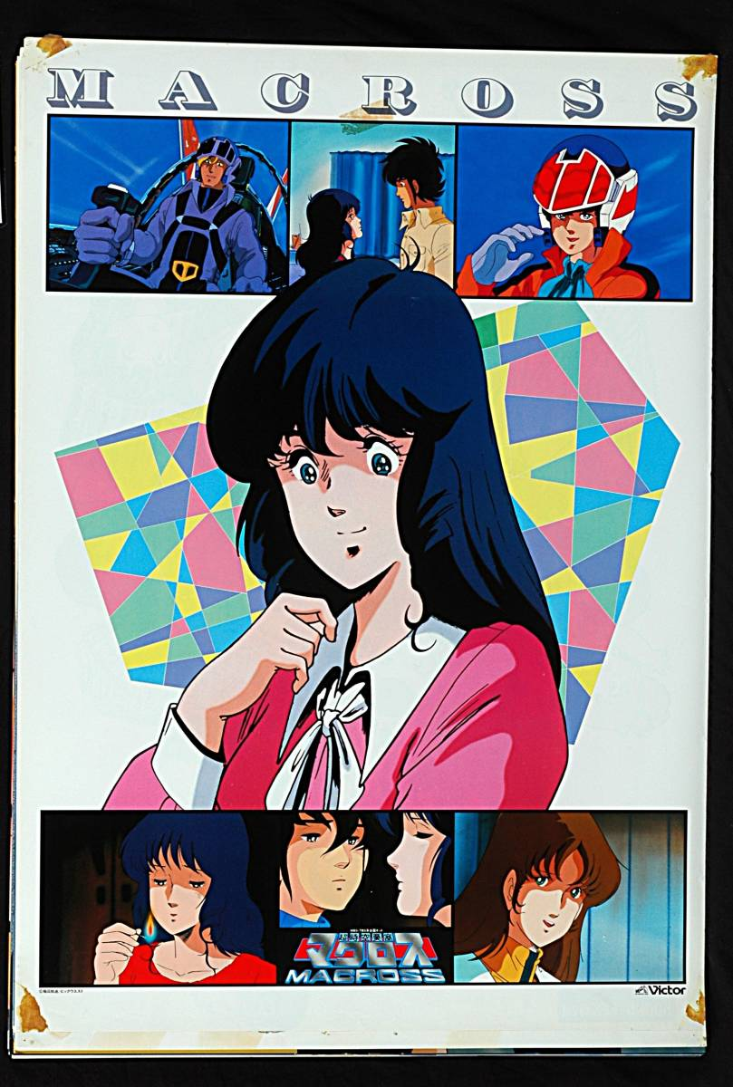 [Delivery Free]1980s Japan Victor Super Dimension Fortress Macross (Linn Minmei)Promotion B2 超時空要塞マクロス(リン・ミンメイ)_画像1