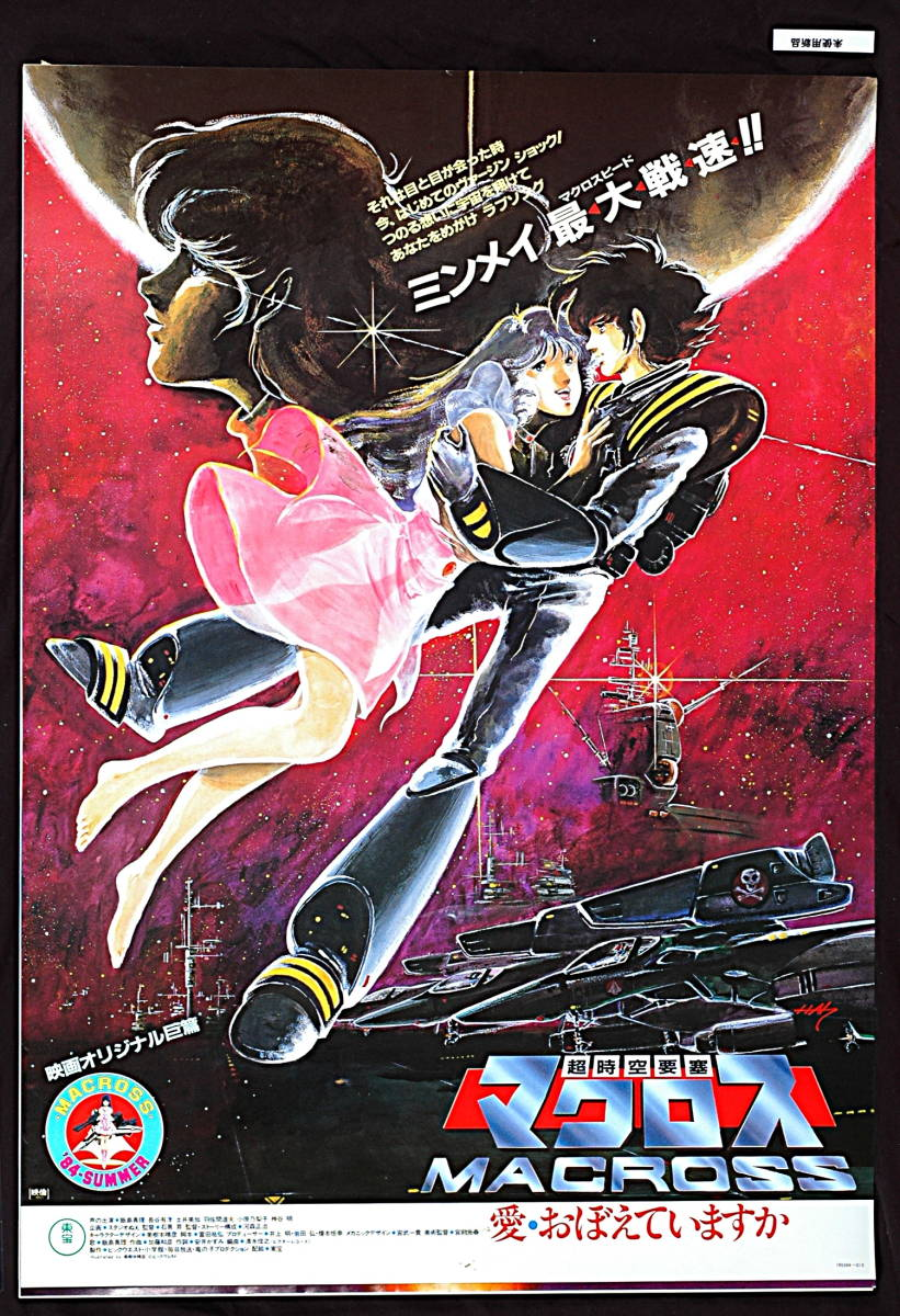 [Vintage] [New] [Delivery Free]1984 TOHO Movie SFD Macross Do You Remember Love Sales Promotion B2 Poster 超時空要塞 マクロス_画像1