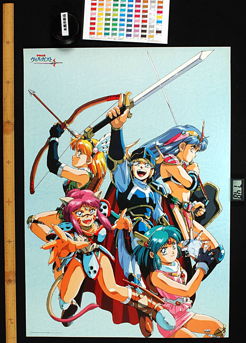 [Vintage] [New Item] [Delivery Free]1990s ARMED DRAGON FANTASY VILLGUST Michitaka Kikuchi? Poster甲竜伝説ヴィルガスト[tag2222]_画像1