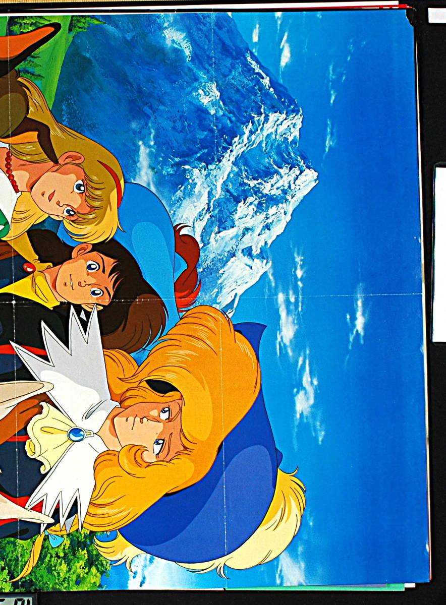 【未展示新品(難有り)】【宅配料込】1980s Animedia 超音戦士ボーグマンSonic Soldier Borgman Anice Farm&アニメ三銃士B2ポスター_画像5