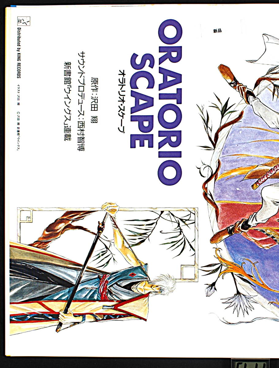 [New Item] [Delivery Free]1990s Oratorio-Sscape For Sales Promotion B2 Poster Sawada Sho オラトリオ・スケープ B2ポスター[tag2202]_画像2
