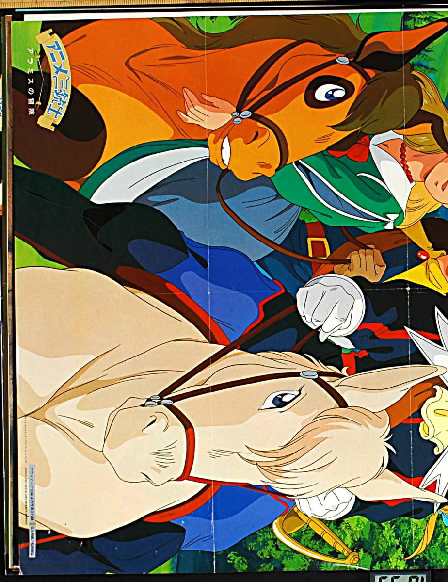 【未展示新品(難有り)】【宅配料込】1980s Animedia 超音戦士ボーグマンSonic Soldier Borgman Anice Farm&アニメ三銃士B2ポスター_画像4