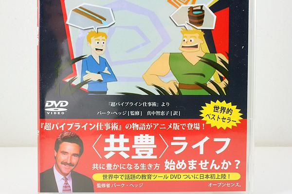 新品 未開封 DVD VIDEO THE STORY PABLO & BRUNO パブロとブルーノの物語 共豊ライフ 超パイプライン仕事術 世界的ベストセラー 教育ツール_画像6