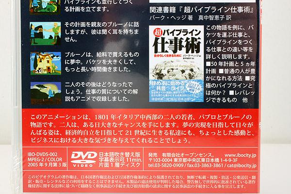 新品 未開封 DVD VIDEO THE STORY PABLO & BRUNO パブロとブルーノの物語 共豊ライフ 超パイプライン仕事術 世界的ベストセラー 教育ツール_画像8