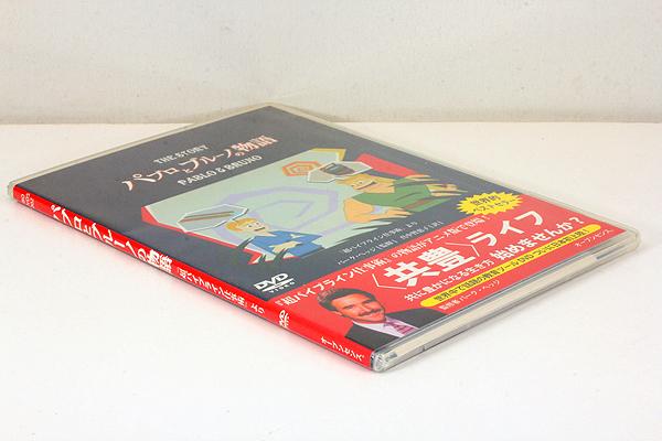 新品 未開封 DVD VIDEO THE STORY PABLO & BRUNO パブロとブルーノの物語 共豊ライフ 超パイプライン仕事術 世界的ベストセラー 教育ツール_画像5