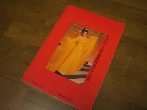 ★中古送料込!平成元年発行の美空ひばり完全愛蔵版/追悼写真集¥1600_画像2