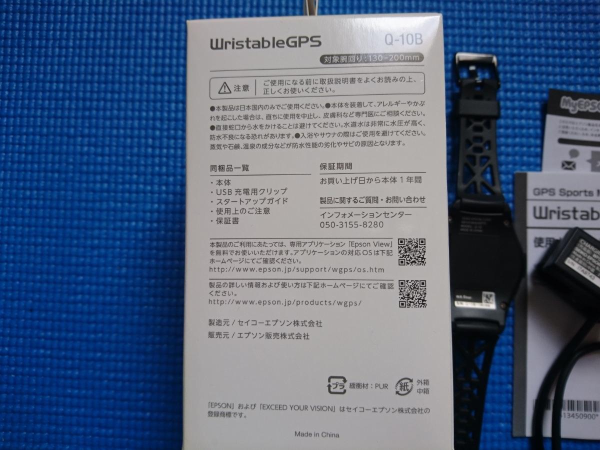 匿名配送 ほぼ新品 EPSON Q-10 WristableGPS 電波腕時計 ランニングウォッチ 歩数計 万歩計 活動量計 ウォーキング 自転車バイク_画像3