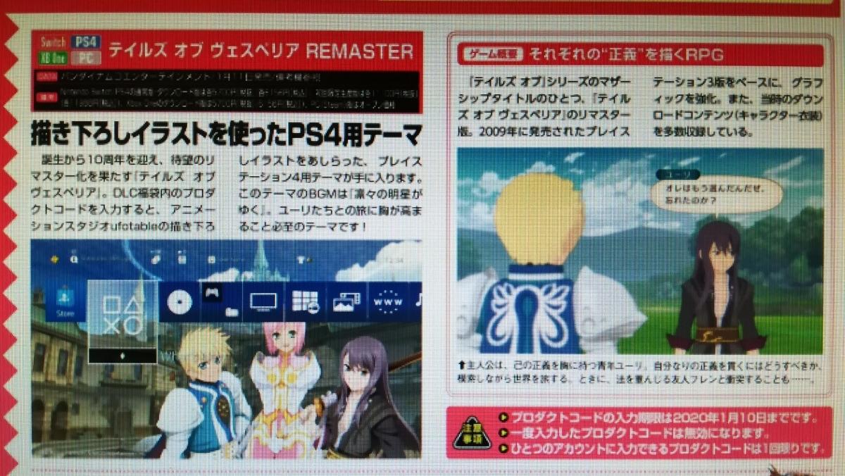 ファミ通 1/24号 テイルズ オブ ヴェスペリア REMASTER PS4テーマ