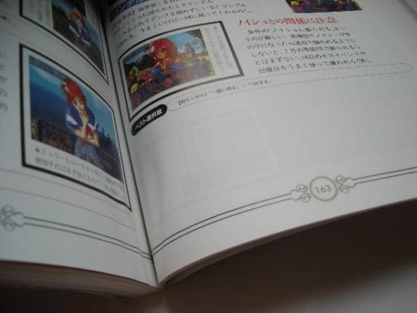 「エーベルージュ」学園生活ガイドブック PS・SS版