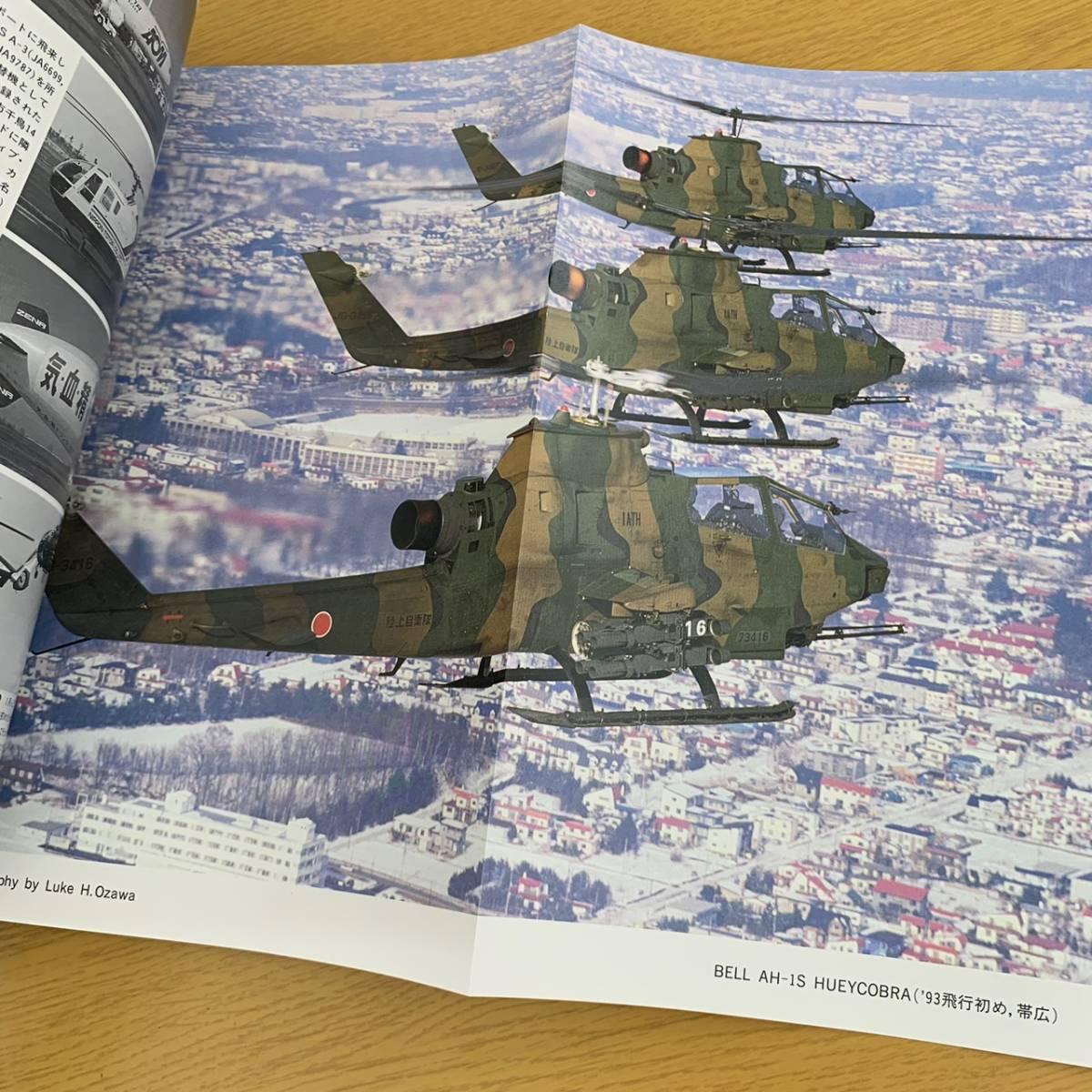 190305◇Z2【航空】航空情報 1993年4月号 No.583 自衛隊特集/PKO/超大型機戦線 空撮:F-15J MH-53E掃海訓練 酣燈社_画像3