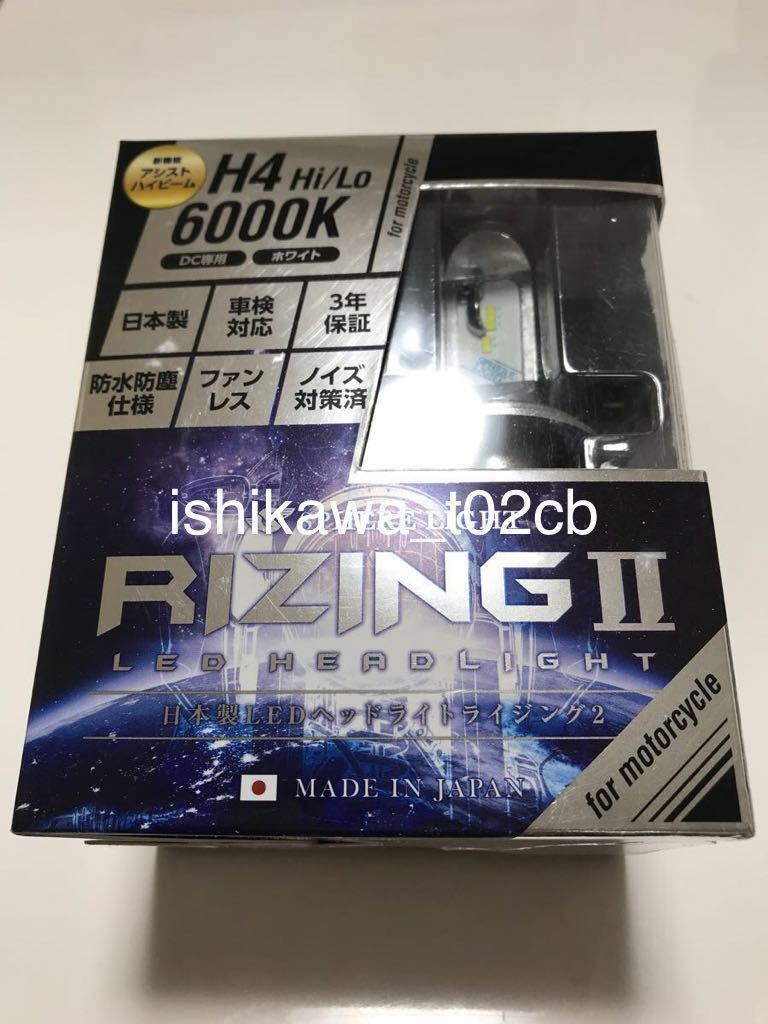 SPHERE LIGHT スフィアライト ライジング2 スフィア LED RIZINGⅡ H4 ホワイト SRBH4060 6000K