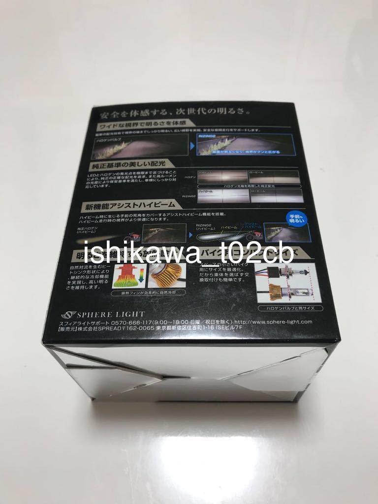 SPHERE LIGHT スフィアライト ライジング2 スフィア LED RIZINGⅡ H4 ホワイト SRBH4060 6000K_画像2