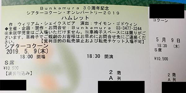岡田将生「ハムレット」初日 5月9日(木)S席 2階席 最前列 センターブロック