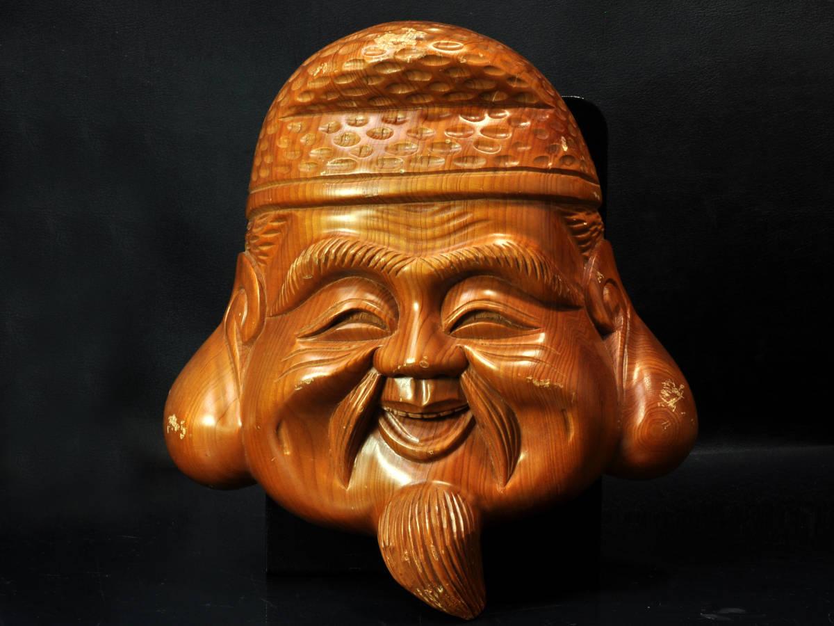 【義】 木彫 恵比寿 戎 えびす エビス面 箱なし 守護 加護 金運 開運 招運 招福