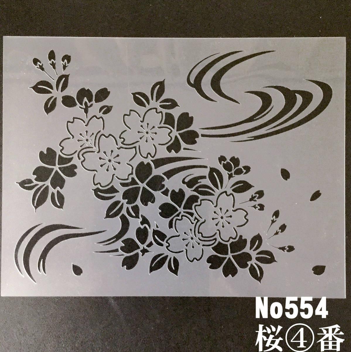 さくら4番 花 桜と流水 ステンシルシート 図案型紙 No554
