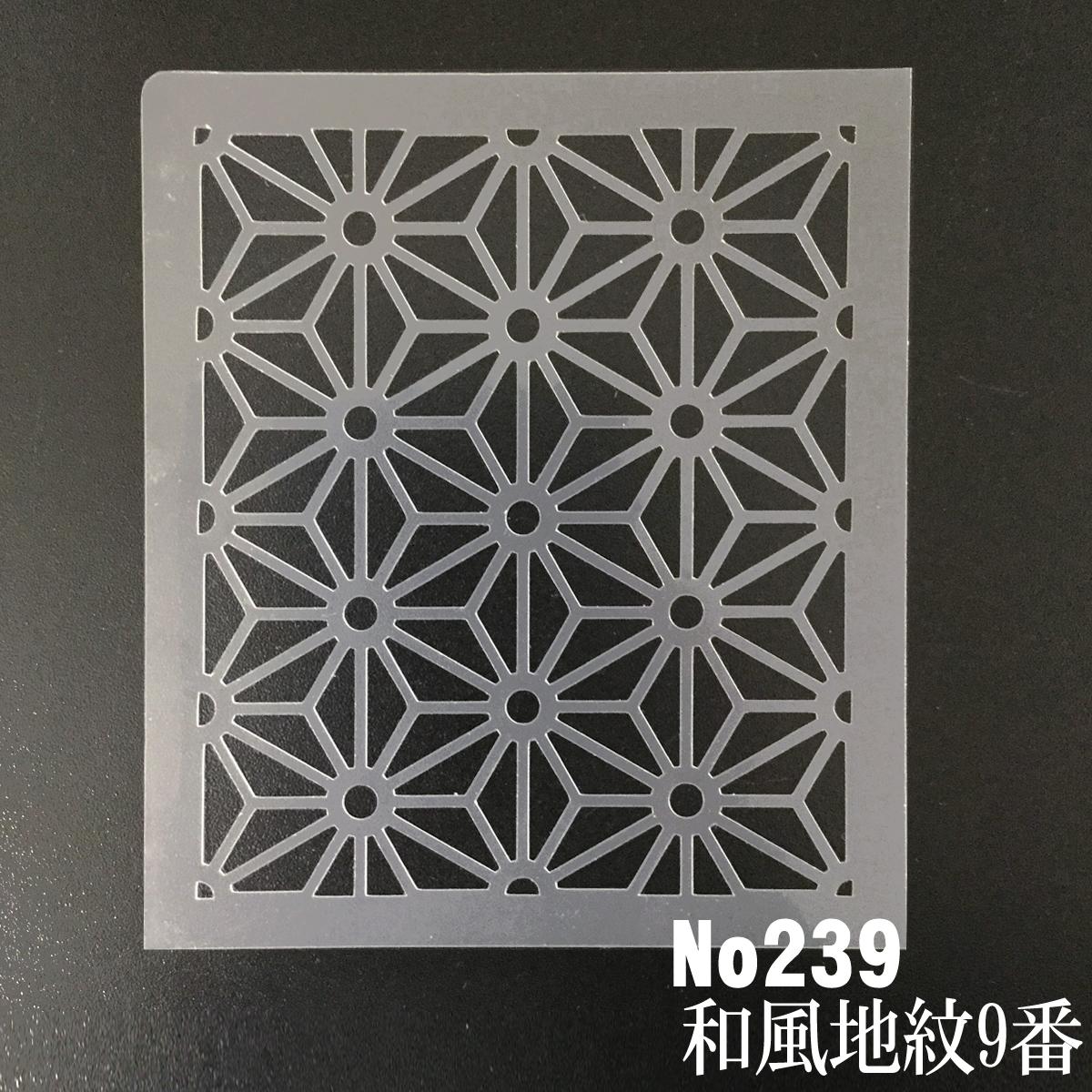 麻の葉模様A 和風地紋9番  ステンシルシート 型紙図案 NO239_画像2