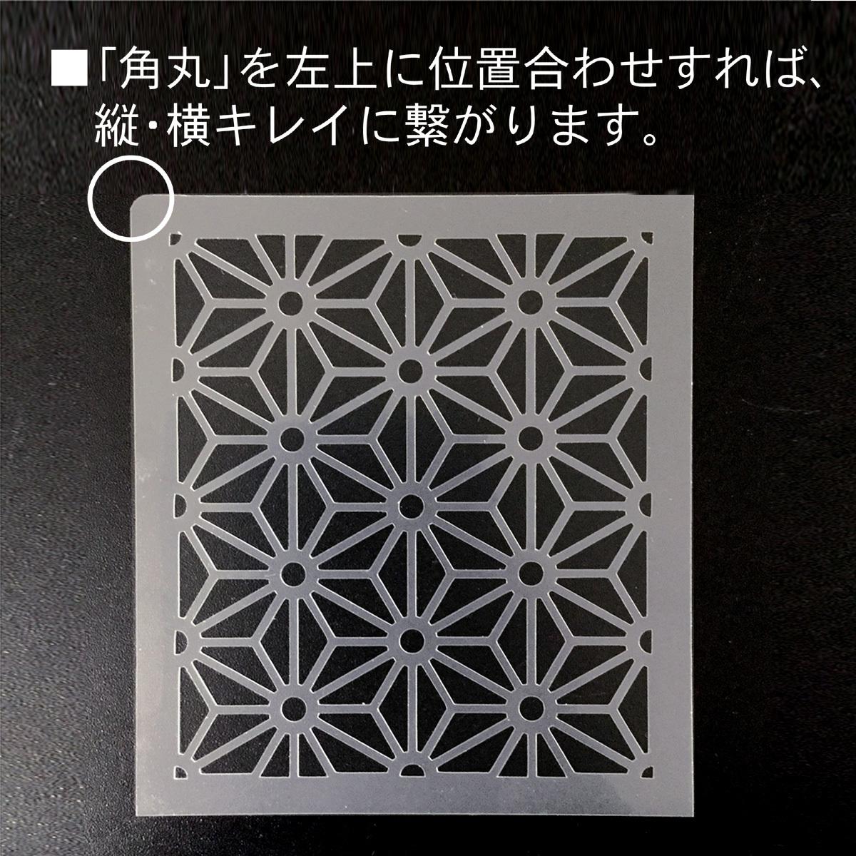 麻の葉模様A 和風地紋9番  ステンシルシート 型紙図案 NO239_画像7
