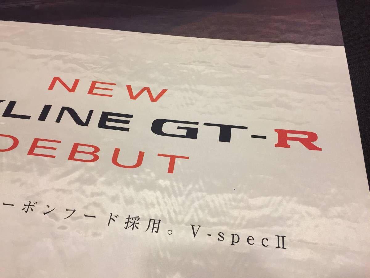 日産 R34スカイラインGT-R V-spec2 ディーラー店頭用 ブラインドバナー タペストリー_画像4
