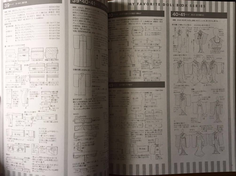 わたしのドールブック ジェニーno.3『ゆかたと着物』加藤福代・加藤寿子作品_画像4