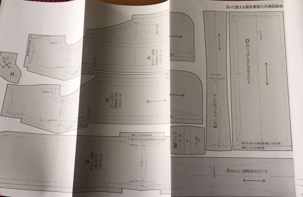 わたしのドールブック ジェニーno.3『ゆかたと着物』加藤福代・加藤寿子作品_画像6