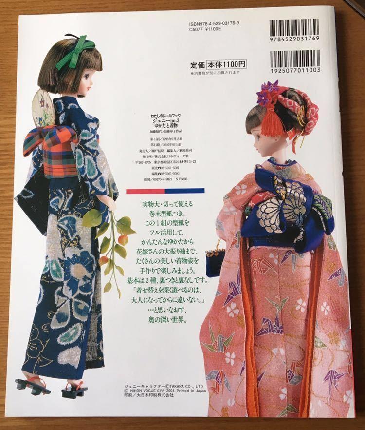 わたしのドールブック ジェニーno.3『ゆかたと着物』加藤福代・加藤寿子作品_画像2