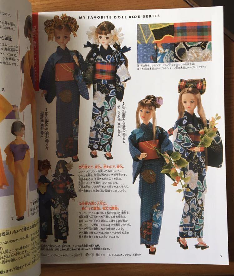 わたしのドールブック ジェニーno.3『ゆかたと着物』加藤福代・加藤寿子作品_画像3