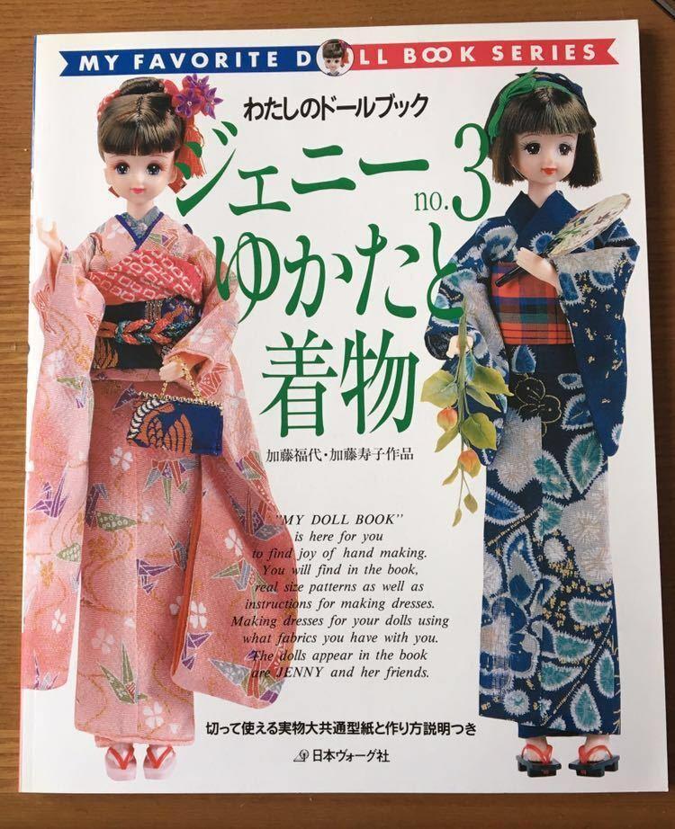 わたしのドールブック ジェニーno.3『ゆかたと着物』加藤福代・加藤寿子作品