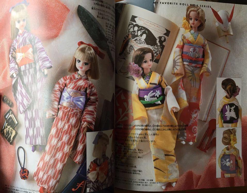 わたしのドールブック ジェニーno.3『ゆかたと着物』加藤福代・加藤寿子作品_画像5