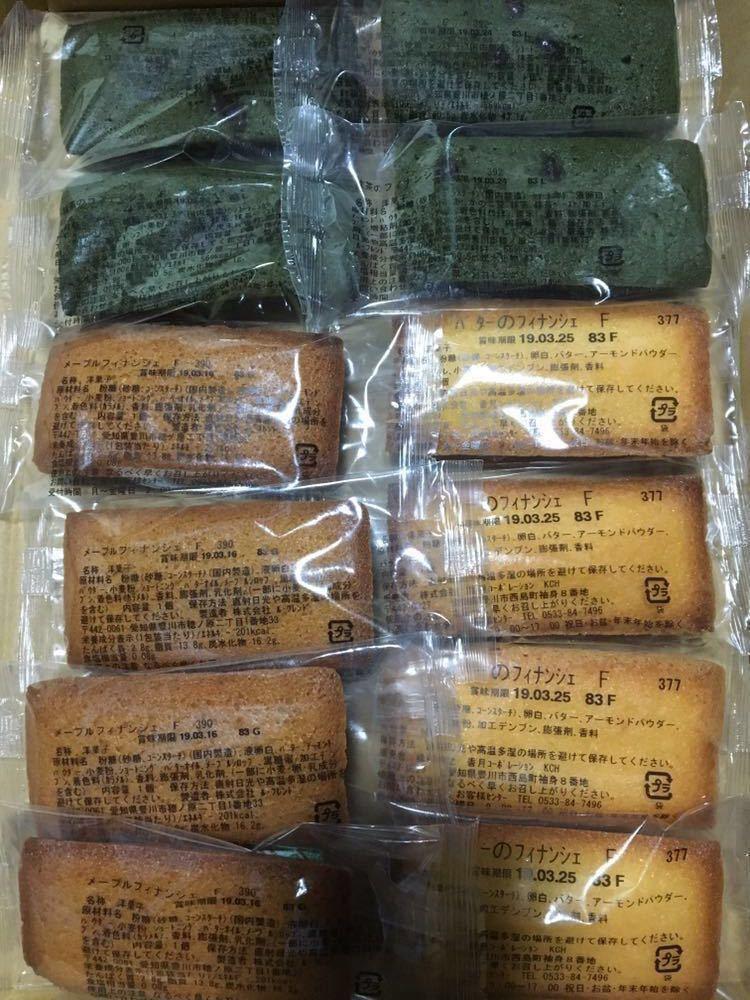 フィナンシェ 抹茶 バター メープル 12個 詰め合わせ 激レア 香月堂 工場直売 訳あり アウトレット 1円スタート サンデークジ