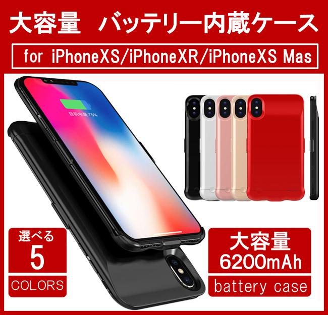 iPhone 11/11Pro/11ProMax/XS/Max/XR/X バッテリー内蔵ケース 大容量6200mAh モバイルバッテリー ケース型バッテリー 急速充電携帯充電器
