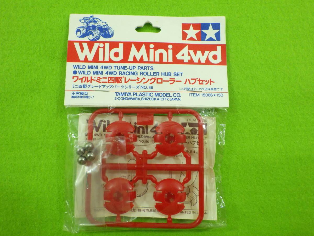 絶版品 ワイルドミニ四駆 レーシングローラー ハブセット WILD MINI 4WD