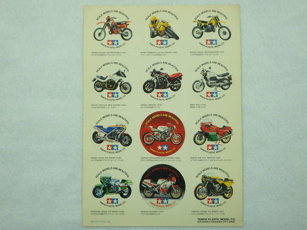 絶版品 小鹿タミヤ1/12 オートバイ シール デカール ステッカー NSR500 YZR500 NS500 ANTIQUE TAMIYA STICKER DECAL _画像1