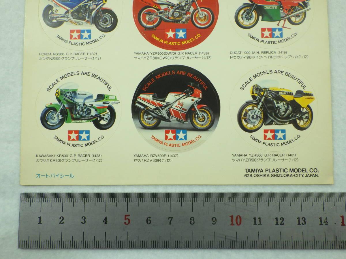 絶版品 小鹿タミヤ1/12 オートバイ シール デカール ステッカー NSR500 YZR500 NS500 ANTIQUE TAMIYA STICKER DECAL _画像3