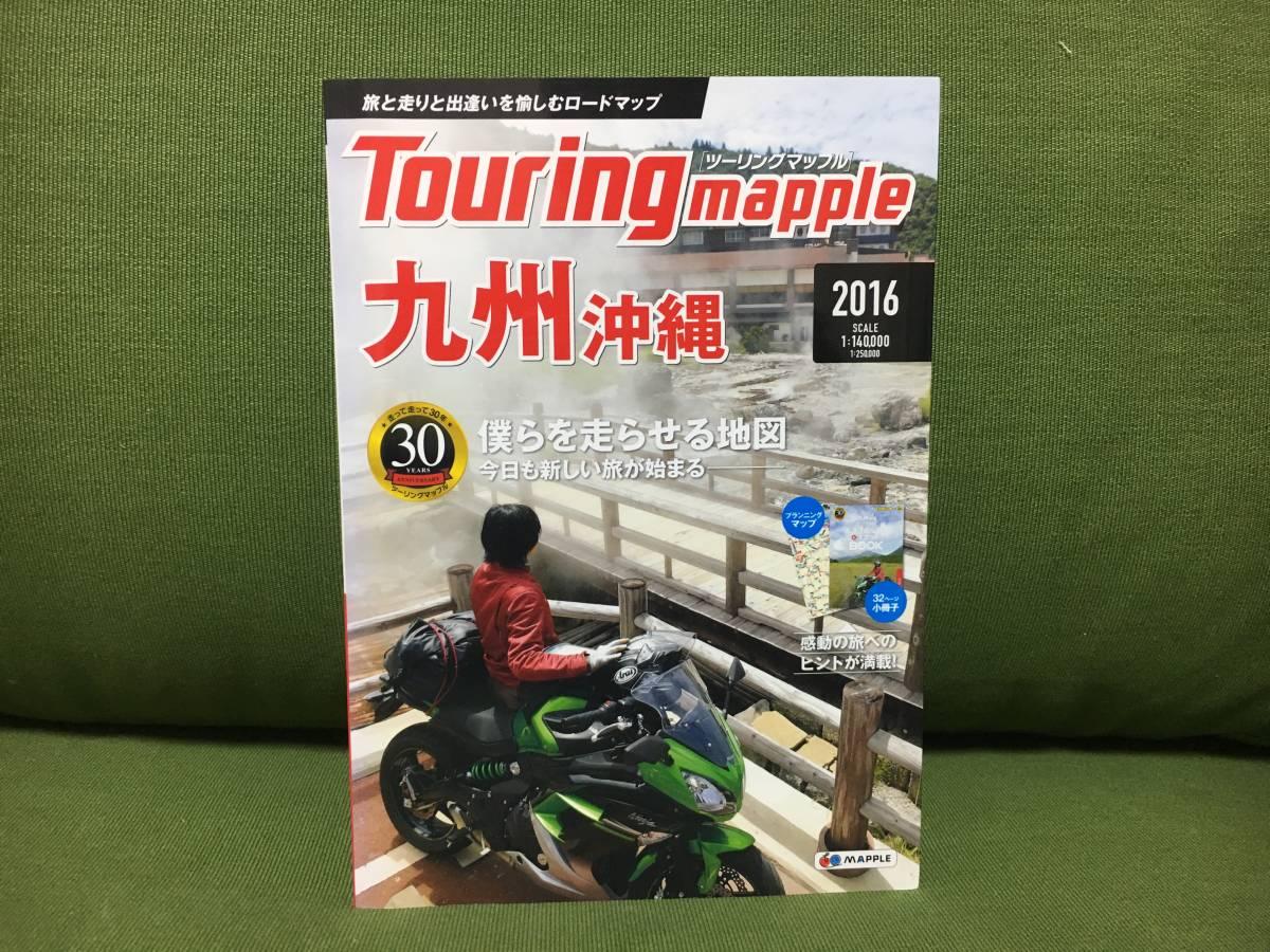 ツーリングマップル 九州・沖縄 2016年 地図 昭文社