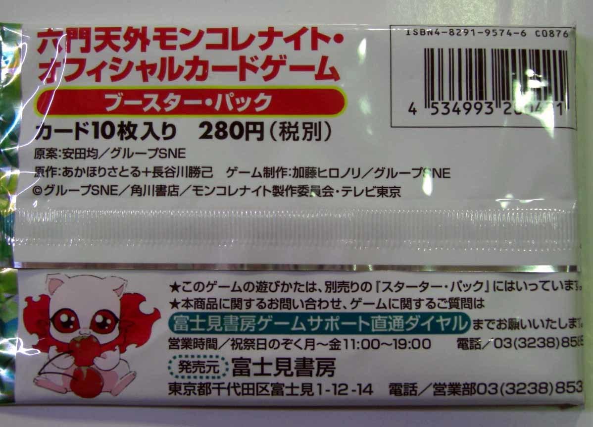 【処分品】 六門天外モンコレナイト オフィシャルカードゲーム ブースター 16パック_画像3
