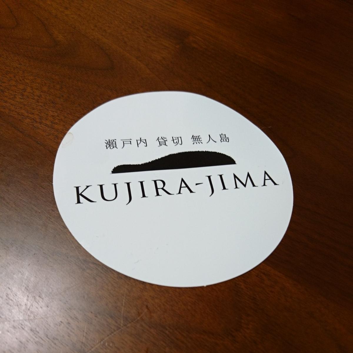 ステッカー「瀬戸内 貸切無人島 KUJIRA-JIMA」_画像1