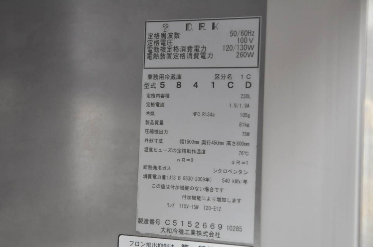 ★☆b037 Daiwa ダイワ 台下冷蔵庫 5841CD 2015年製 業務用3ドア W1500×D450×H800 コールドテーブル型 動作確認済み 綺麗 美品♪☆★_画像7