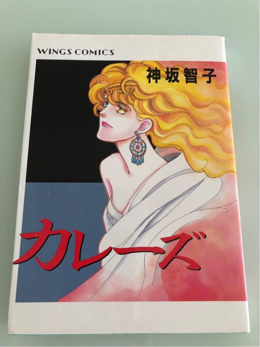 初版 神坂智子 カレーズ 新書館