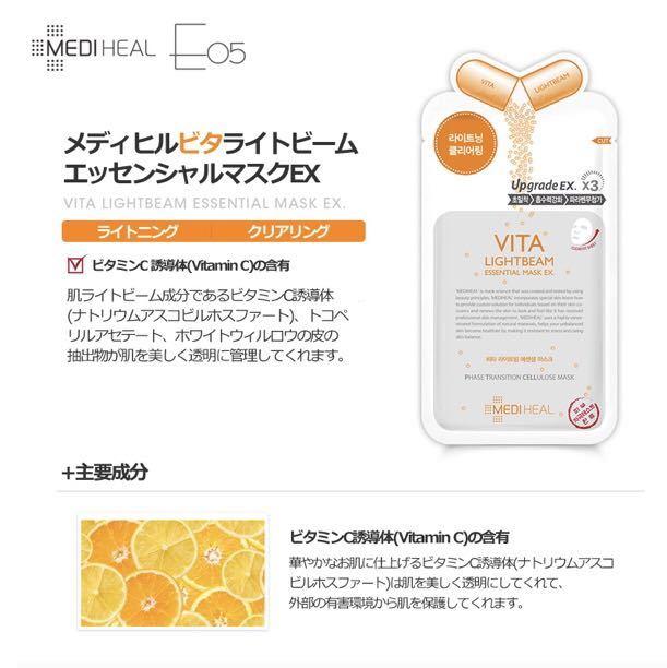 ◆送料無料◆メディヒール VITA N.M.F アクアリングアンプル 20枚 ビタミンC誘導体 美白 潤い 保湿 ビタ NMF_画像2