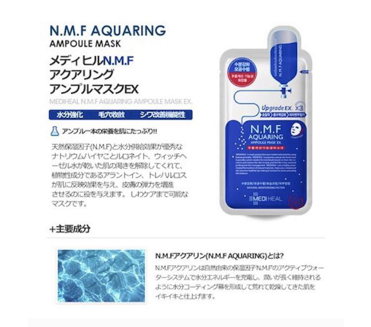 ◆送料無料◆メディヒール VITA N.M.F アクアリングアンプル 20枚 ビタミンC誘導体 美白 潤い 保湿 ビタ NMF_画像3
