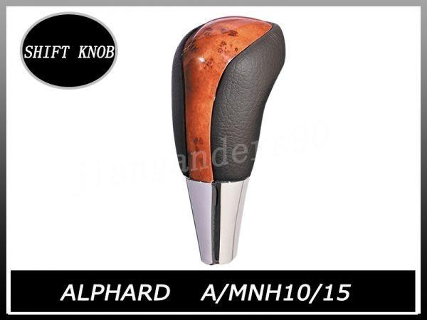 シフトノブ 10系 アルファード 前期 後期 車種専用 純正交換 ウッドノブ 内装パーツ ドレスアップ 茶木目 レザー ALPHARD10 F-XHSK01_画像1