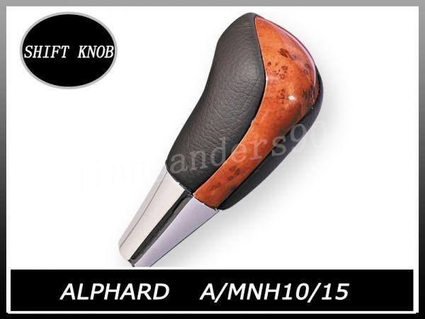 シフトノブ 10系 アルファード 前期 後期 車種専用 純正交換 ウッドノブ 内装パーツ ドレスアップ 茶木目 レザー ALPHARD10 F-XHSK01_画像2