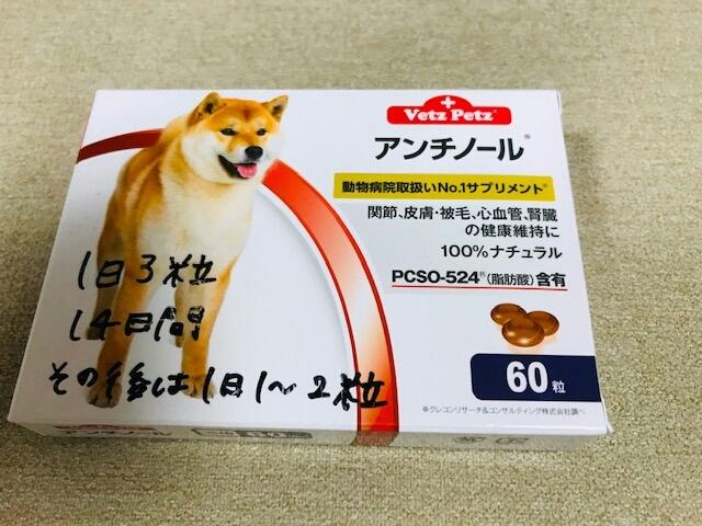 ☆ アンチノール ☆ 犬用 サプリメント 50粒_画像2
