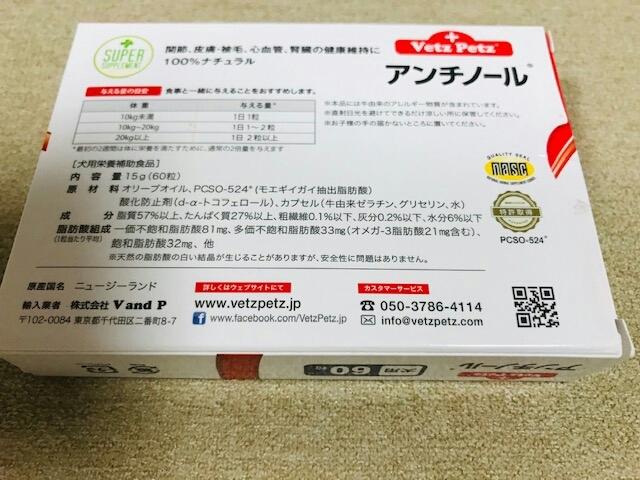 ☆ アンチノール ☆ 犬用 サプリメント 50粒_画像3