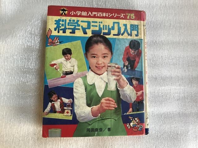 中古【即決】小学館入門百科シリーズ75 科学マジック入門_画像1